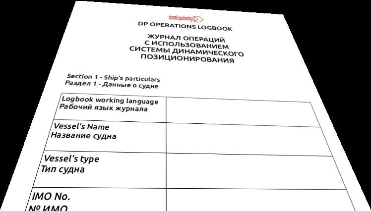 Служба ДП на судне. Документация - журналы.